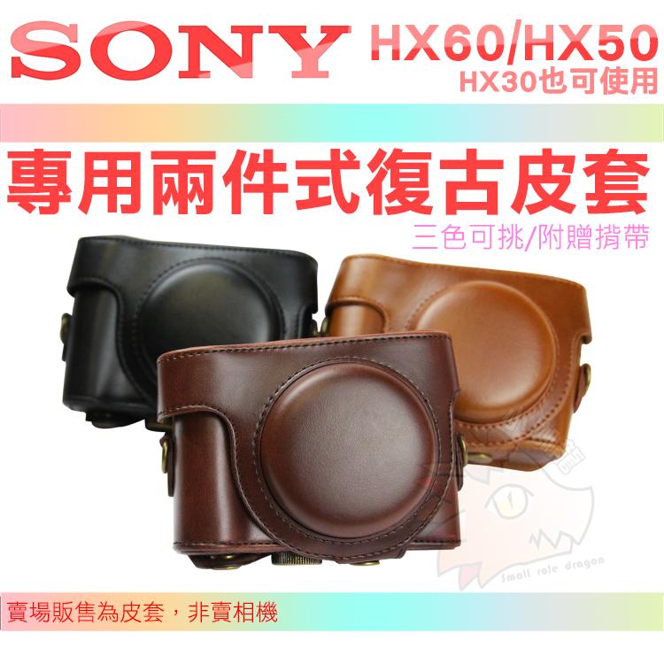 SONY HX60V HX50V 復古皮套 兩件式 皮套 相機包 DSC-HX60 HX50 HX30 HX30V 棕色 咖啡色 黑色