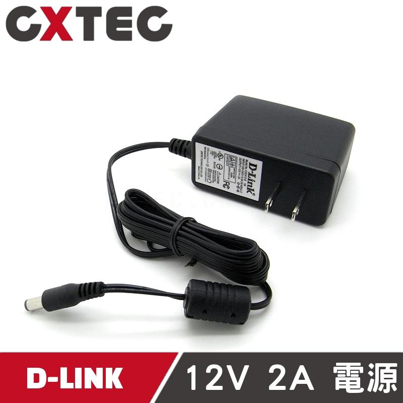 D-LINK 12V 2A 24W AC ADAPTER 5.5mm 2.5mm 易驅線 專用 變壓器 CG2412-B