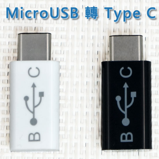 【轉接頭】Micro USB 轉 Type C 充電轉接器LG Nexus 5X、Huawei Nexus 6P、Microsoft Lumia 950/950 XL、ASUS ZenPad S Z5..