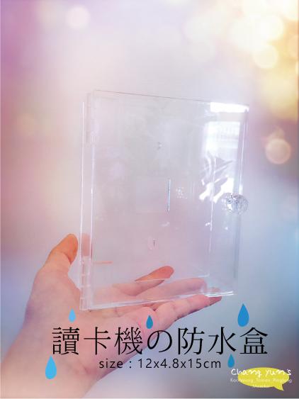 高雄/台南/屏東門禁 防水盒 開關盒 電鈴盒 對講機盒 防護罩 刷卡機盒 卡機盒