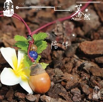 【肆域】Four Area 驀然 Moran 項鍊 《天然三斗石櫟》 陪伴 天然種子 礦石 青金石 雞翅木 檀木 海藻石(七彩玉) 黑瑪瑙 自然系列
