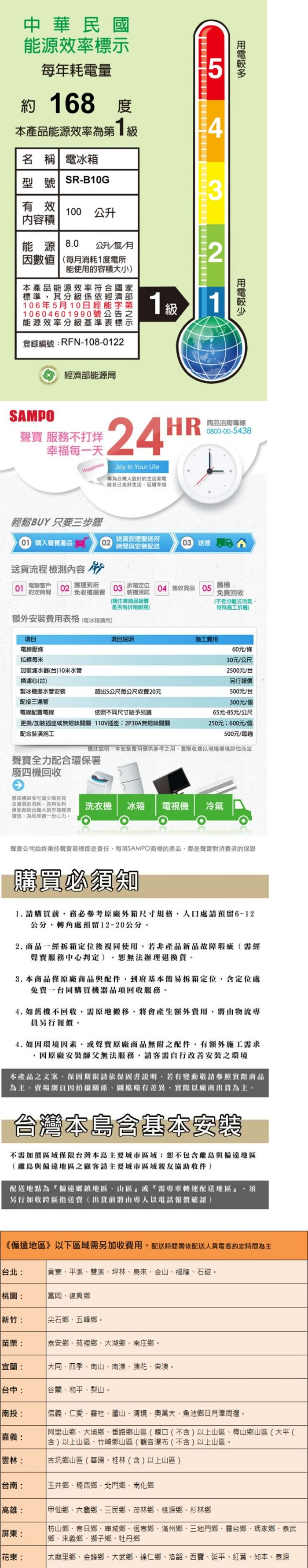 【SAMPO 聲寶】100公升一級能效獨享系列雙門小冰箱(SR-B10G)