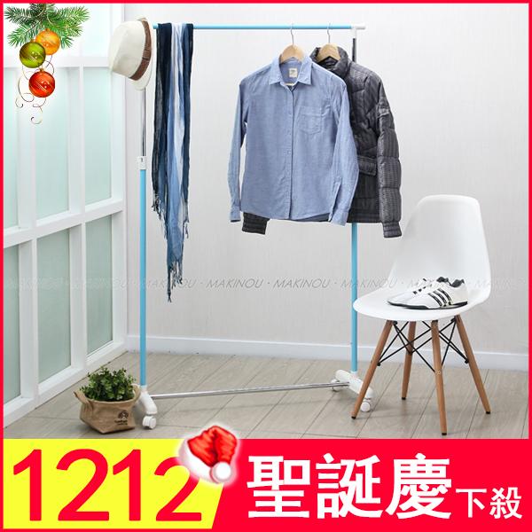1212 聖誕慶 日本MAKINOU 衣物收納|可上下伸縮落地單桿衣架-台灣製|晾衣架衣櫃吊掛包包 曬衣架 JA雜貨牧野家