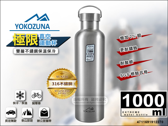 快樂屋?YOKOZUNA 316不鏽鋼極限真空運動杯 1000ml 2270 保溫杯 另售 象印 膳魔師 太和工房 driver