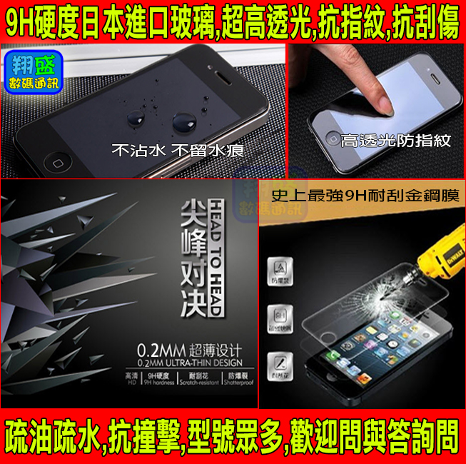 超薄0.2mm強化玻璃膜 9H鋼化玻璃貼 ZenFone 2 3 ZenFone 5 6 紅米 紅米2/2S 紅米3 紅米Note 小米3 小米4 小米4i Gpro2 G2 G3 G4 oppo X..