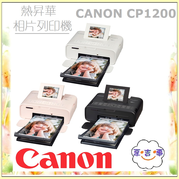 ?享.吉.事?【超值購加送54張相紙+色帶】CANON SELPHY CP1200 WIFI相片印表機 美膚 相印機 非 CP910 CP900 LG