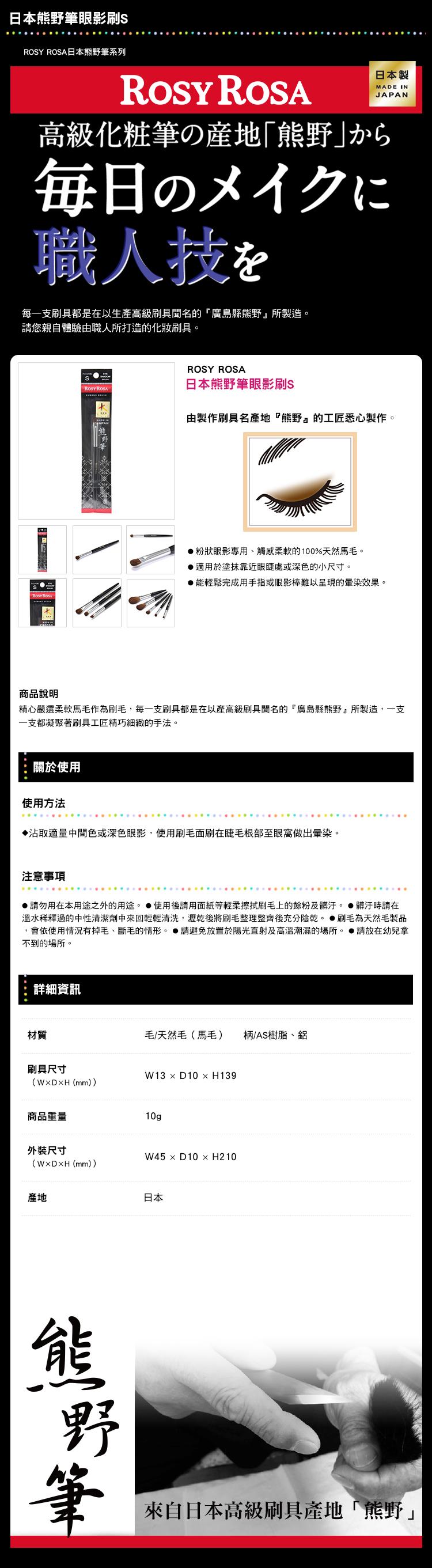 日本製》ROSY ROSA 日本熊野筆眼影刷S | 線上購物|千康有限公司