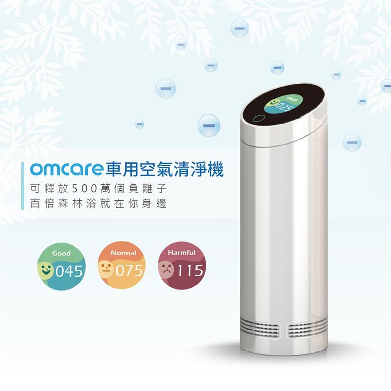 台灣【Omcare】車用負離子空氣清淨機 -時尚白 (彩色螢幕即時偵測PM2.5高效率)
