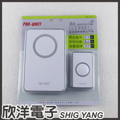 ※ 欣洋電子 ※ PRO-WATT 超高頻無線數位門鈴 (DD-912i) 適用住家/方便聽障朋友使用
