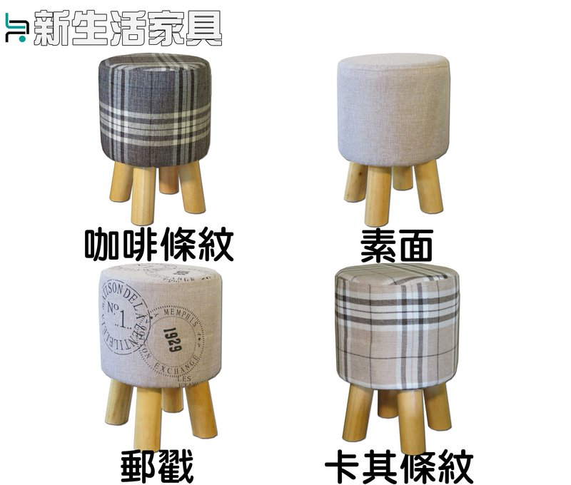 【新生活家具】 圓凳 矮凳 椅凳 穿鞋椅 格子 腳凳 咖啡 卡其 蘇格蘭紋 郵戳 可拆洗 《波爾》 非 H&D ikea 宜家