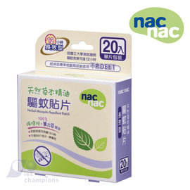 nac nac - 天然草本精油驅蚊貼片 100%檸檬桉+薰衣草精油20入 (2016新品)