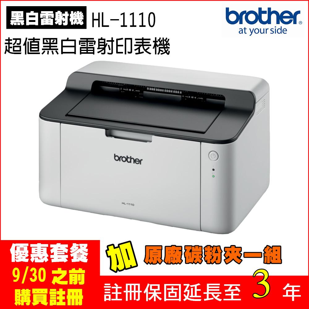 9/30前加購原廠碳粉夾多送2年保固!【Brother 兄弟】HL-1110 日本設計黑白雷射印表機