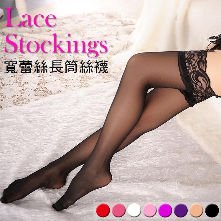 寬蕾絲長筒絲襪 大腿絲襪 透膚絲襪 女襪 絲襪 褲襪 網襪 角色扮演 情趣睡衣 COSPLAY 性感內睡衣