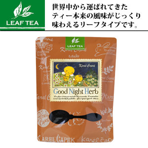 晚安茶補充包40克-【卡雷爾恰佩克Karel Capek 】山田詩子/風味茶/茶葉