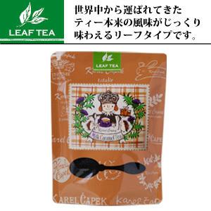 焦糖奶茶補充包80克-【卡雷爾恰佩克Karel Capek 】山田詩子/紅茶/季節紅茶
