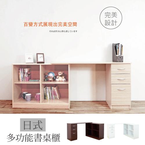 《Hopma》淺白像色日式多功能書桌櫃