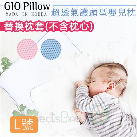 +蟲寶寶+韓國【 GIO Pillow 】超透氣護頭型嬰兒枕 專用枕套-素色款(不含枕心) L號2~8Y 《現+預》