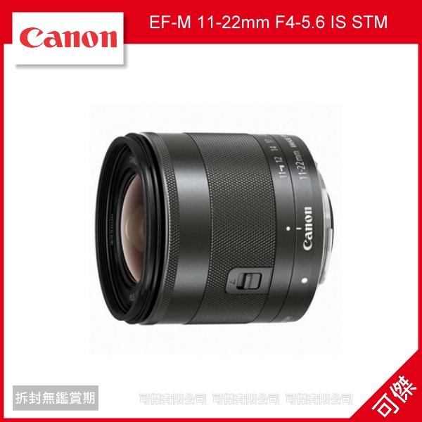 可傑 Canon EOS M 用 超廣角 EF-M 11-22mm F4-5.6 IS STM 防震變焦鏡頭 公司貨