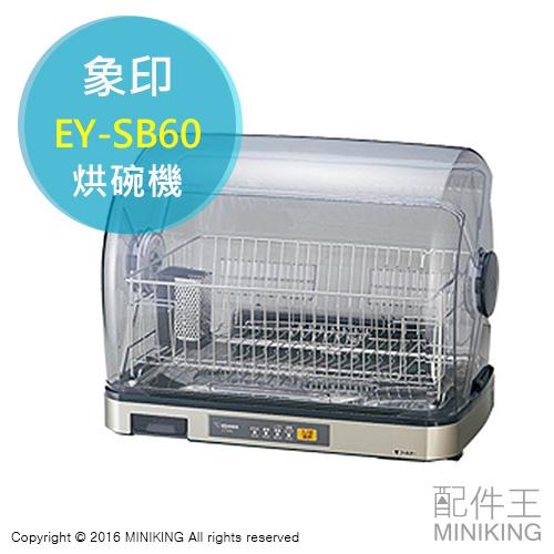 【配件王】日本代購 ZOJIRUSHI 象印 EY-SB60 桌上型 烘碗機 高溫乾燥 抗菌 勝 EY-SA60