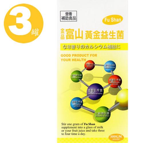 【奇買親子購物網】金品富山 黃金益生菌(粉狀食品)300g/2罐送1罐