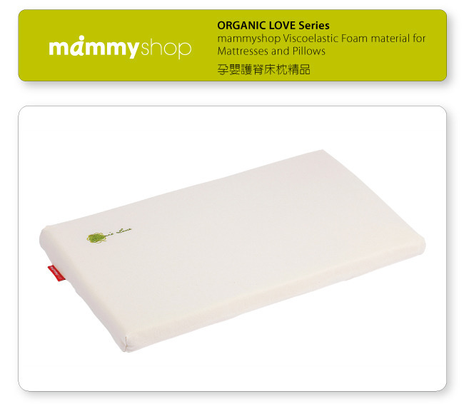【奇買親子購物網】媽咪小站-Mammy Shop有機棉多功能平枕【有機棉系列】