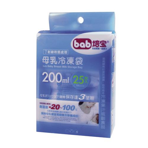 【奇買親子購物網】培寶bab母乳冷凍袋200ml*25入
