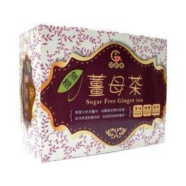 好飲養無糖薑母茶 10包/盒 (2盒) 甜馨營養中心