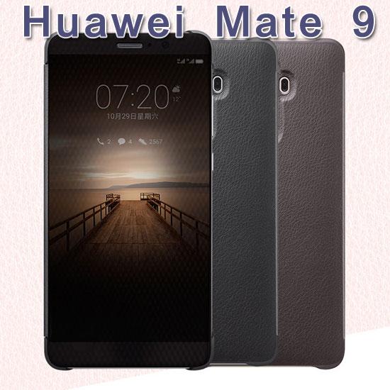 【原廠智能全景】華為 HUAWEI Mate 9 MHA-L29 原廠視窗皮套/側掀背硬殼保護套/吊卡盒裝