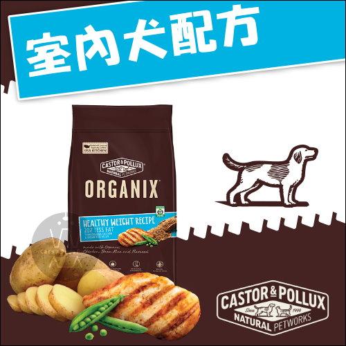 +貓狗樂園+ 美國ORGANIX歐奇斯【有機飼料。室內犬體重控制配方。5.25磅】970元