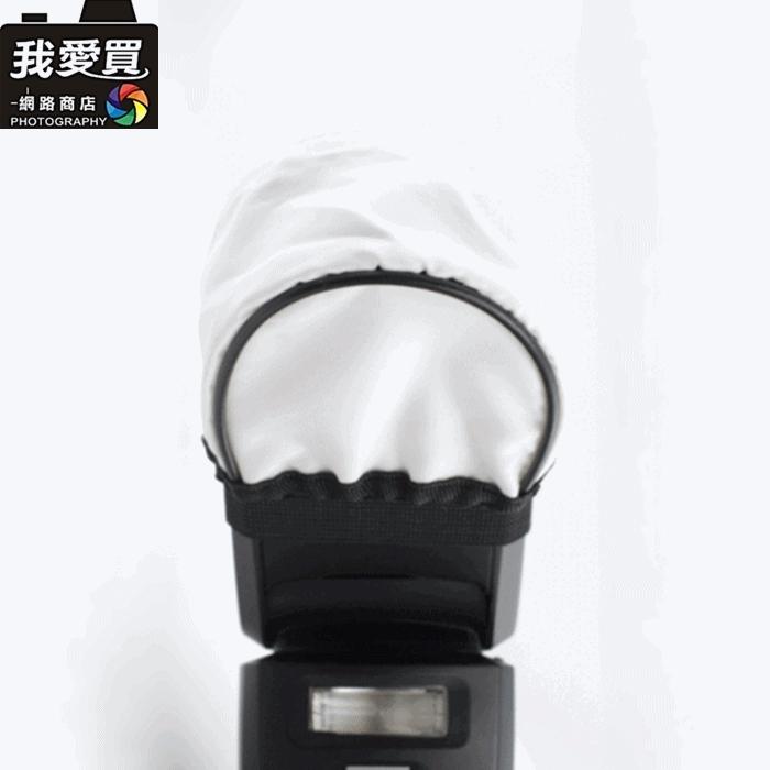 又敗家@通用型軟式尼龍布閃光燈柔光罩外閃柔光罩內閃柔光罩機頂閃燈柔光罩(內外閃皆適用)尼龍布柔光罩適Nikon尼康SB-910 SB-900 SB-700 Canon佳能600EX-RT 580EXI..