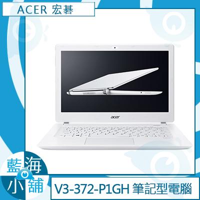 ACER 宏碁 Aspire V3-372-P1GH 13.3吋輕薄1.5kg 筆記型電腦 (Pentium 4405U/128G SSD/W10/W)