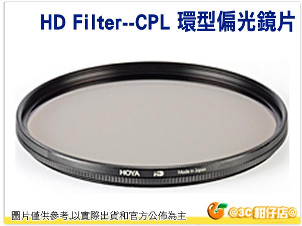 免運 HOYA HD MC CIR-PL CPL 55mm 55 環型偏光鏡 高硬度 廣角 薄框 多層鍍膜 立福公司貨