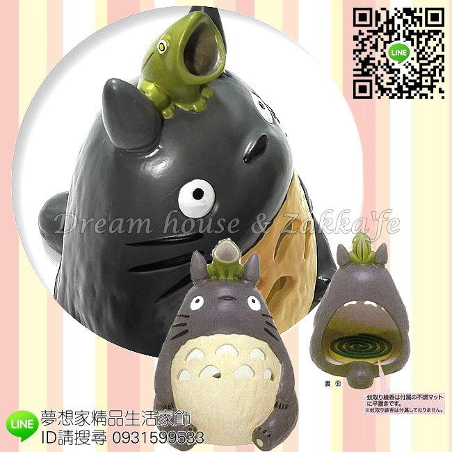日本宮崎駿 龍貓 Totoro 蚊香盒/蚊香器 《 龍貓與青蛙 》 ★ 夢想家精品生活家飾 ★