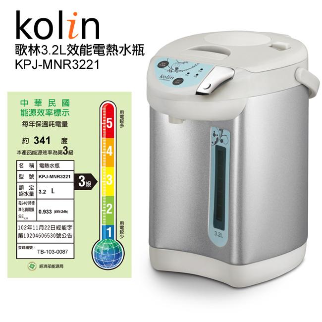小玩子 歌林3.2L能效電熱水瓶 304 氣壓 杯碰+電動出水 KPJ-MNR3221
