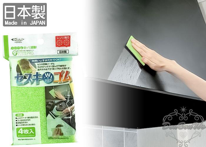 日本製Mameita倍半碳酸鈉添加清潔布4入廚房浴室去汙專用479677海渡