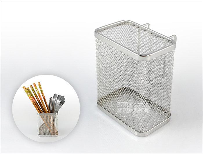 快樂屋? ST-E 304不鏽鋼 筷子籃.餐具籃 小掛籃 居家餐具收納