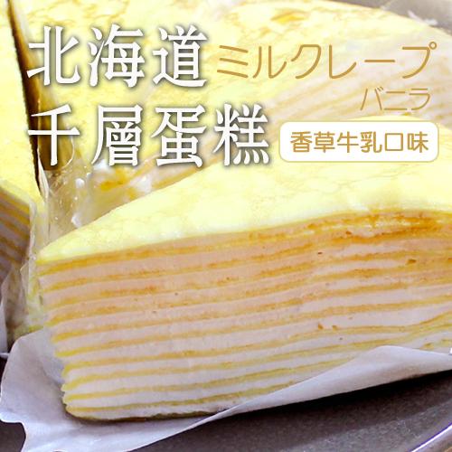 【台北濱江】北海道千層蛋糕香草牛奶口味(4入/盒)