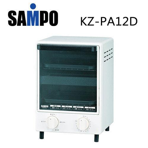 免運費 SAMPO聲寶 12公升雙層電烤箱 KZ-PA12D