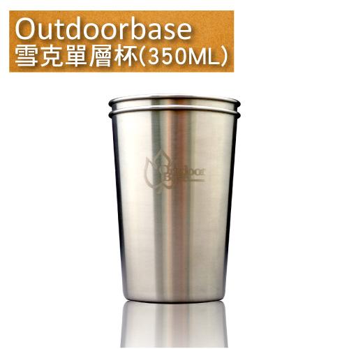 【露營趣】中和 Outdoorbase 350ML雪克單層杯 304不鏽鋼 鋼杯 環保杯 啤酒杯 27517