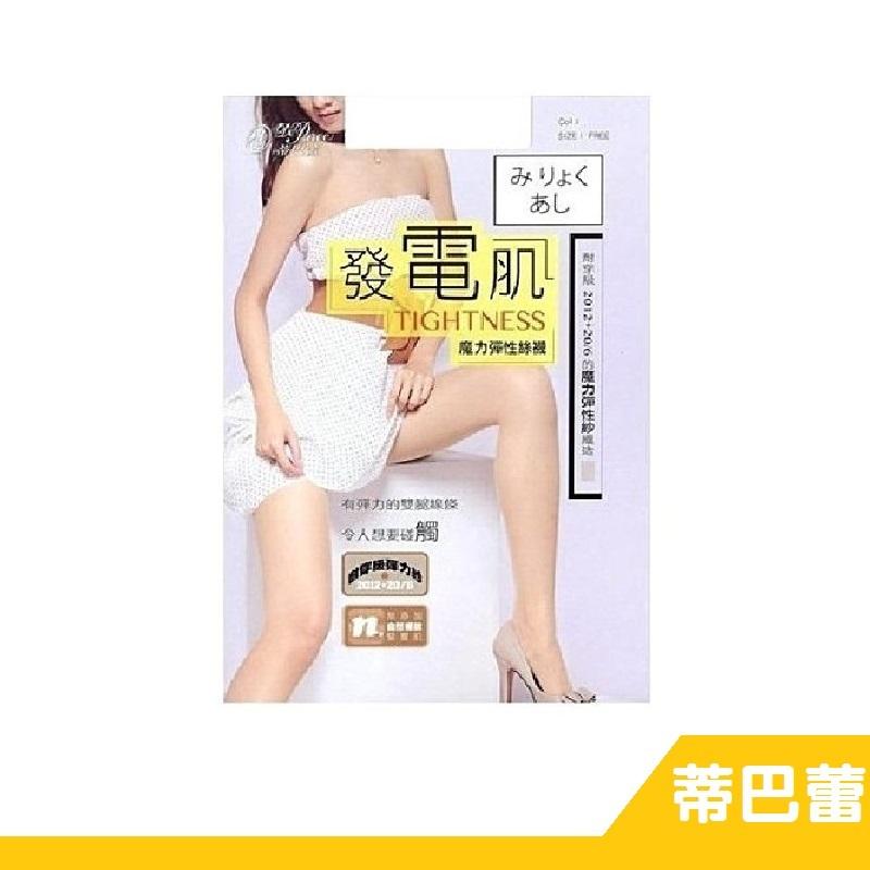 RH shop 蒂巴蕾 發電肌 魔力 彈性褲襪 絲襪 裸妝感 超透 2100