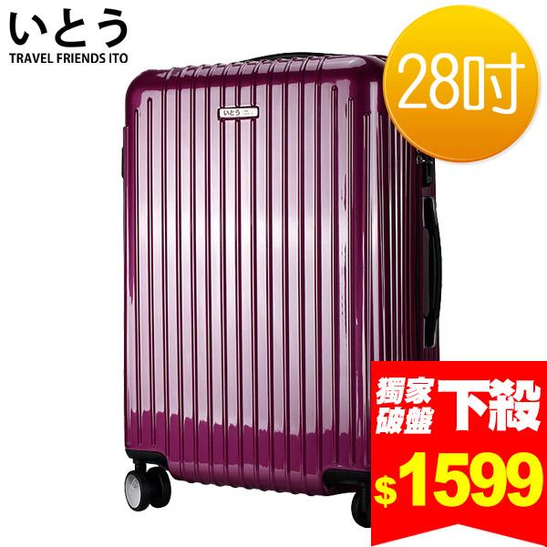 E&J【EQ5002-01】正品ITO 日本伊藤潮牌 28吋 PC+ABS鏡面拉鍊硬殼行李箱 2095系列-紫色