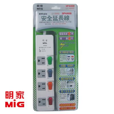 MIG明家 3P4468 4開4插電腦延長線 6呎 / 組