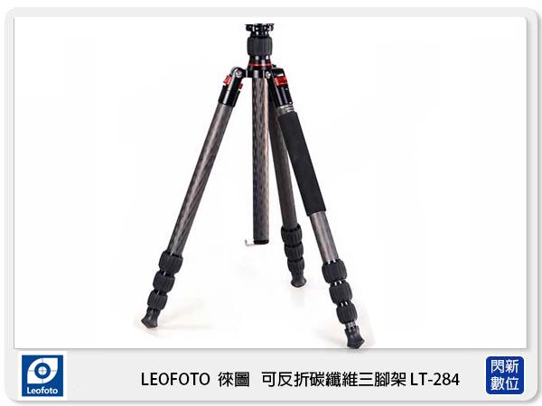 【分期0利率,免運費】Leofoto 徠圖 LT-284 8x 碳纖維 四節 三腳架 可單腳 不含雲台 (LT284,公司貨)