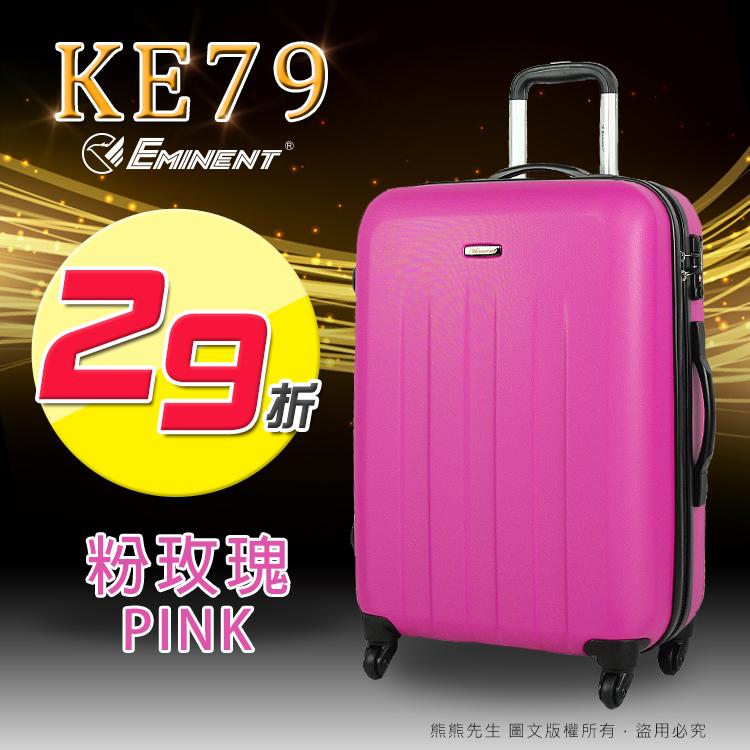 《熊熊先生》旅展特賣 下殺29折 Eminent 萬國通路 雅仕 行李箱|旅行箱 23吋 KE79
