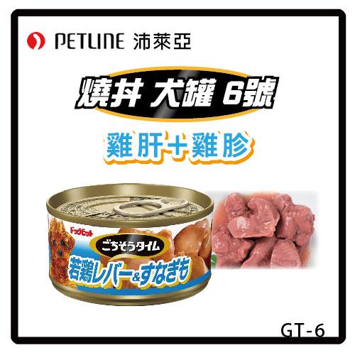 【力奇】沛萊亞燒丼 犬罐6號-雞肝+雞胗(GT-6) 80g-36元>可超取(C881A06)