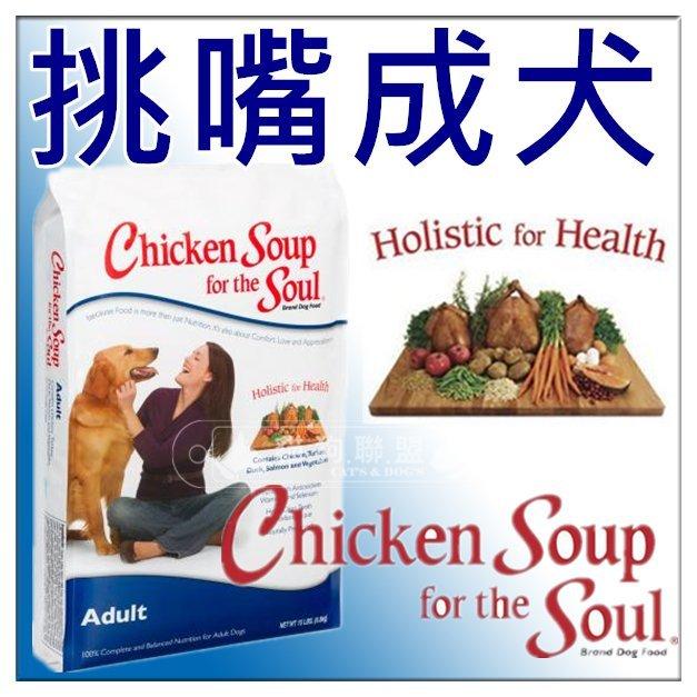 +貓狗樂園+ 美國Chicken Soup雞湯【挑嘴成犬。潔牙抗氧化配方。5磅】790元