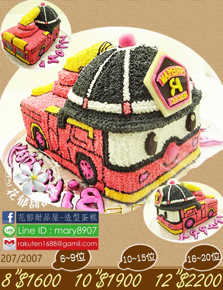 消防車羅伊立體造型蛋糕-8吋-花郁甜品屋2007