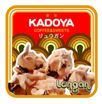 【KADOYA喫茶店】煙薰龍眼蛋白餅 (80g~100g/ 袋) 使用在地龍眼 採用古法煙薰龍眼 化口性佳的好味道