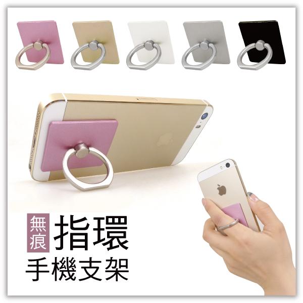 【aife life】指環手機支架/可360度旋轉/重覆黏貼/無痕掛勾/金屬拉環支架/手機指環/防摔手機架