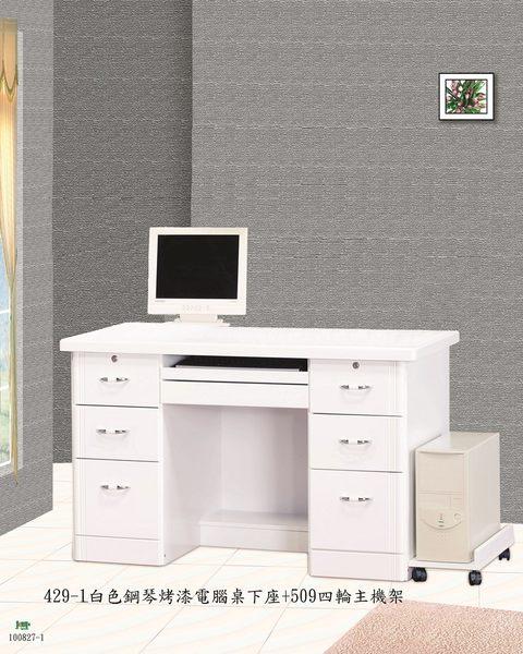 【石川家居】OU-745-8 白色4.2尺電腦桌下座+主機架 (不含其他商品) 需搭配車趟
